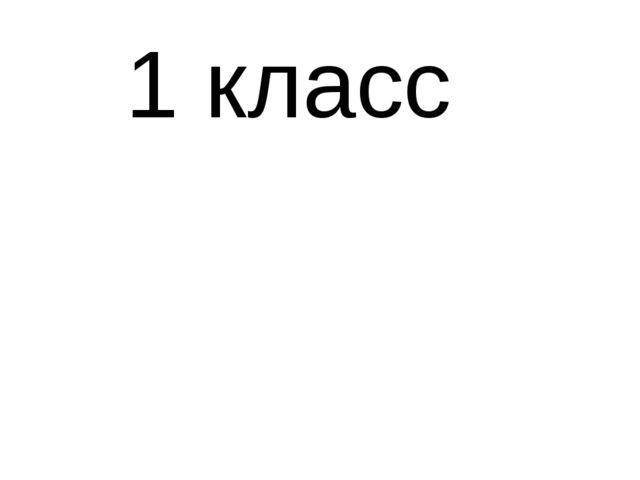 1 класс
