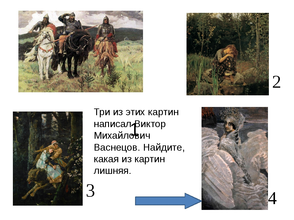 1 4 3 2 Три из этих картин написал Виктор Михайлович Васнецов. Найдите, кака...