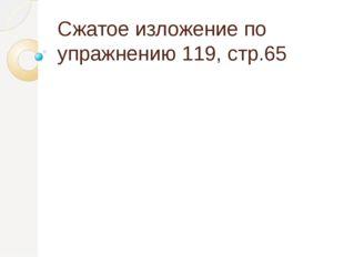 Сжатое изложение по упражнению 119, стр.65
