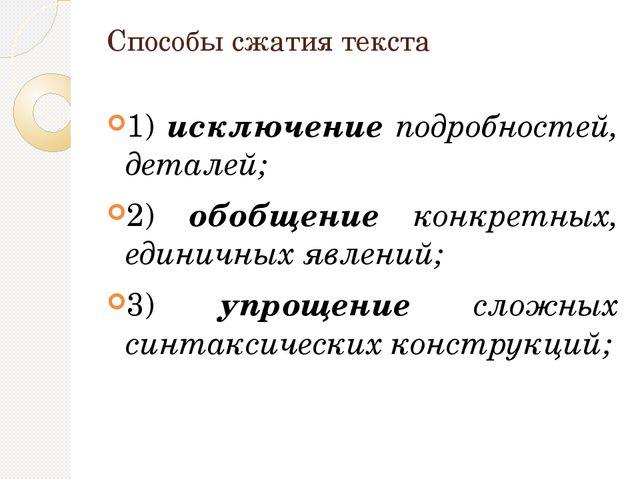 Способы сжатия текста 1) исключение подробностей, деталей; 2) обобщение конкр...