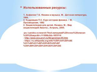 Использованные ресурсы: 1. Анфилов Г.Б. Физика и музыка. М.: Детская литерату