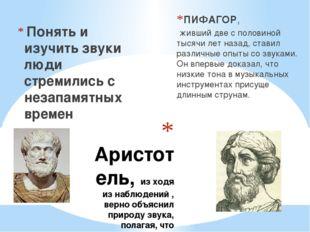 Аристотель, из ходя из наблюдений , верно объяснил природу звука, полагая, ч