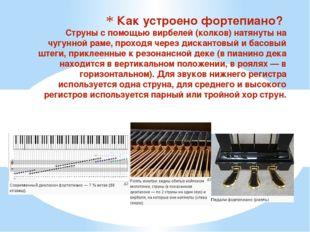 Как устроено фортепиано? Струны с помощью вирбелей (колков) натянуты на чугун