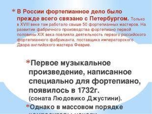 ВРоссиифортепианное дело было прежде всего связано с Петербургом. Только в
