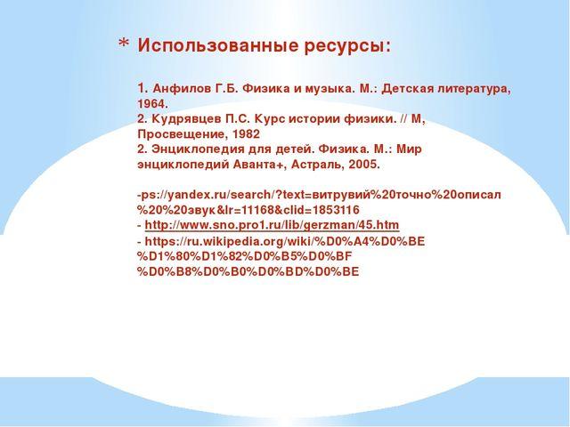 Использованные ресурсы: 1. Анфилов Г.Б. Физика и музыка. М.: Детская литерату...