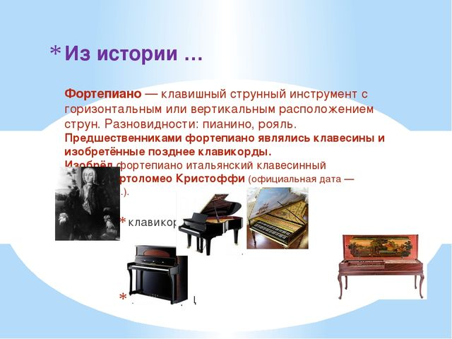 Из истории … Фортепиано — клавишный струнный инструмент с горизонтальным или...