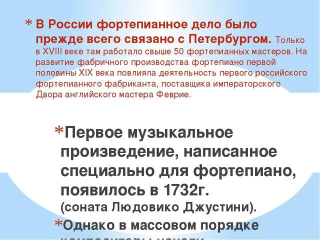 ВРоссиифортепианное дело было прежде всего связано с Петербургом. Только в...