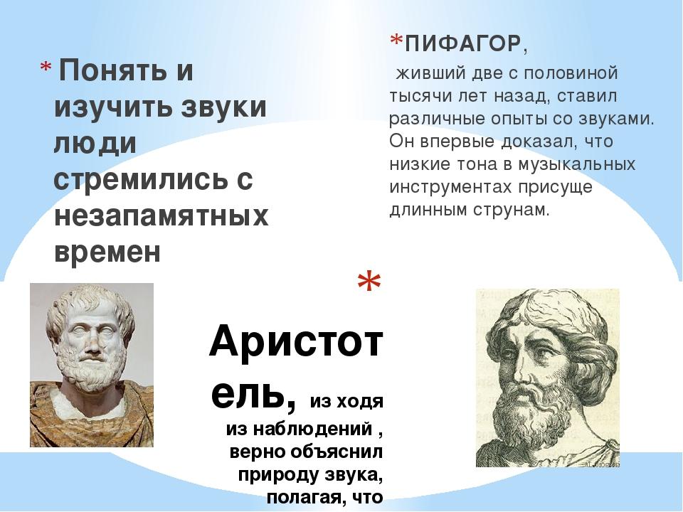 Аристотель, из ходя из наблюдений , верно объяснил природу звука, полагая, ч...