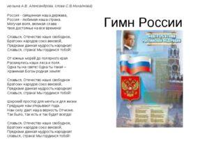 Гимн России (музыка А.В. Александрова, слова С.В.Михалкова) Россия - священна