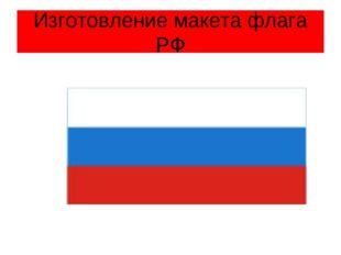 Изготовление макета флага РФ