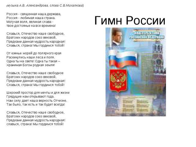 Гимн России (музыка А.В. Александрова, слова С.В.Михалкова) Россия - священна...