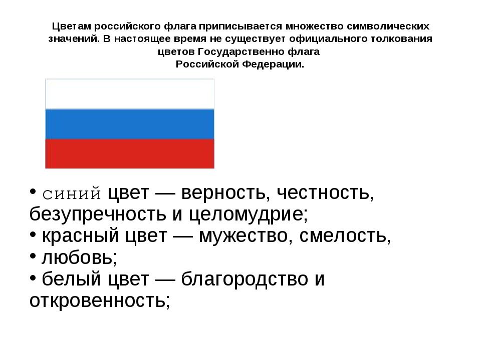 Цветам российского флага приписывается множество символических значений. В на...
