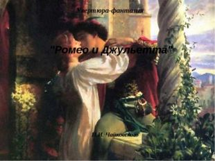 """Увертюра-фантазия """"Ромео и Джульетта"""" П.И. Чайковского"""