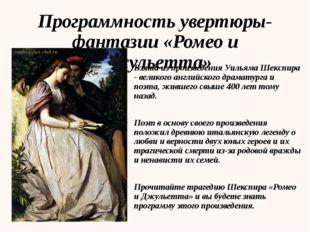 Программность увертюры-фантазии «Ромео и Джульетта» Взята из произведения Уил