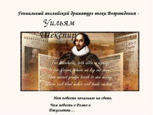 Гениальный английский драматург эпохи Возрождения - Уильям Шекспир Нет повест