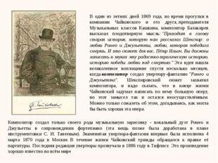 В один из летних дней 1869 года, во время прогулки в компании Чайковского и е