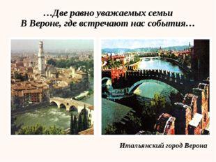 …Две равно уважаемых семьи В Вероне, где встречают нас события… Итальянский г