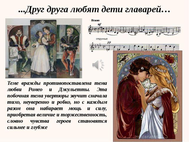 Теме вражды противопоставлена тема любви Ромео и Джульетты. Эта побочная тема...
