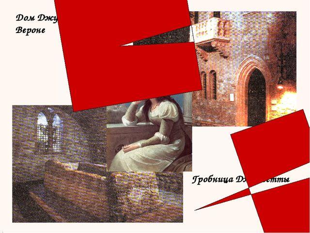 Гробница Джульетты Дом Джульетты в Вероне