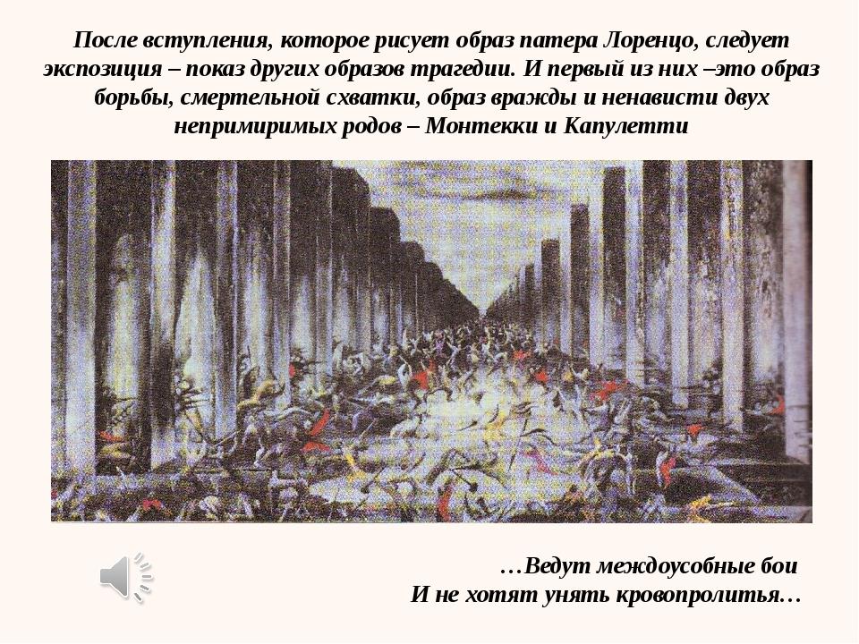 …Ведут междоусобные бои И не хотят унять кровопролитья… После вступления, кот...