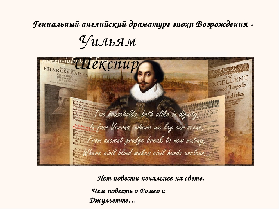 Гениальный английский драматург эпохи Возрождения - Уильям Шекспир Нет повест...