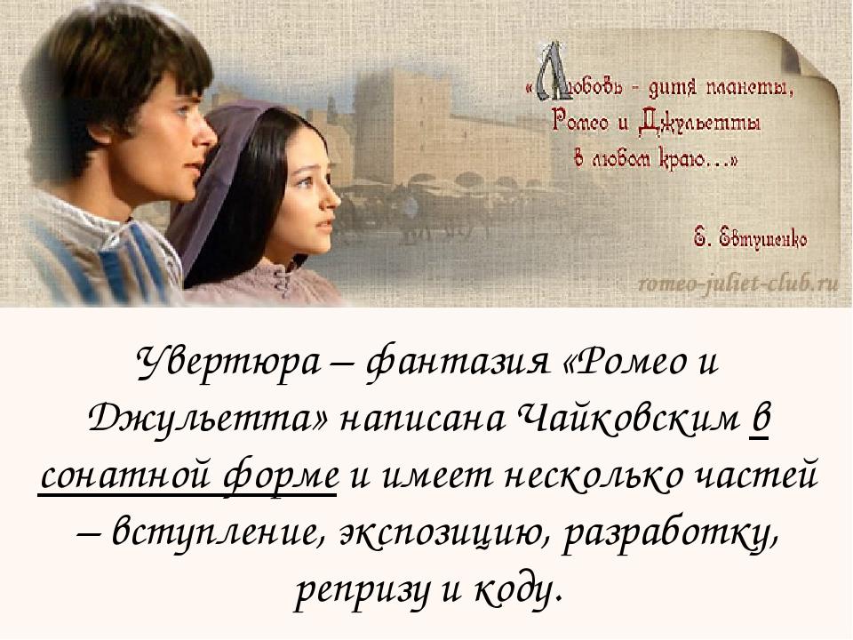Увертюра – фантазия «Ромео и Джульетта» написана Чайковским в сонатной форме...