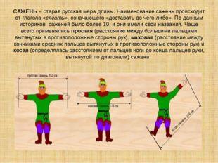 САЖЕНЬ – старая русская мера длины. Наименование сажень происходит от глагола