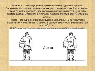 ЛОКОТЬ— единица длины, применявшаяся с древних времён. Первоначально локоть