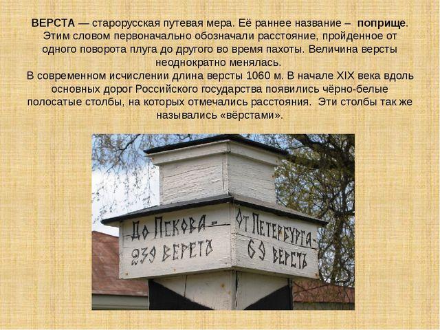 ВЕРСТА — старорусская путевая мера. Её раннее название – поприще. Этим словом...