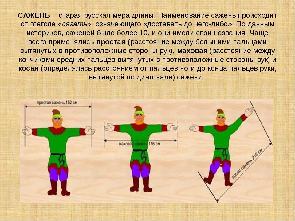 САЖЕНЬ – старая русская мера длины. Наименование сажень происходит от глагола...