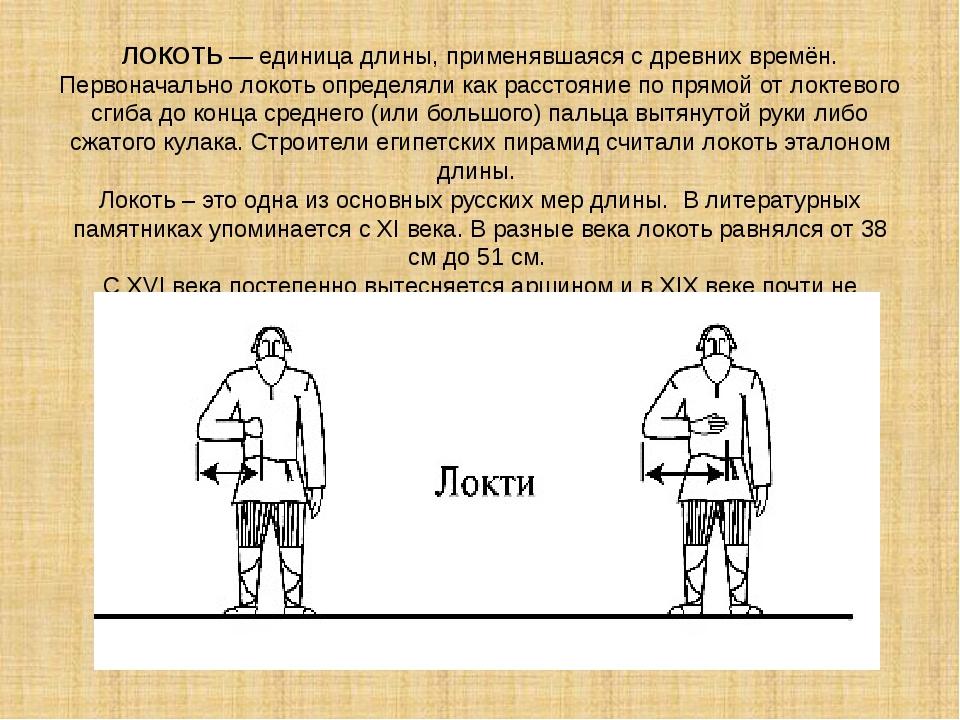 ЛОКОТЬ— единица длины, применявшаяся с древних времён. Первоначально локоть...