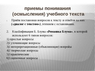 приемы понимания (осмысления) учебного текста Приём постановки вопросов к тек