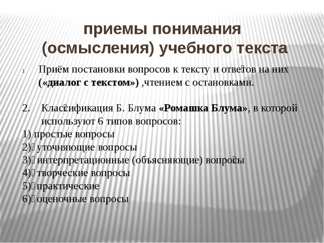 приемы понимания (осмысления) учебного текста Приём постановки вопросов к тек...