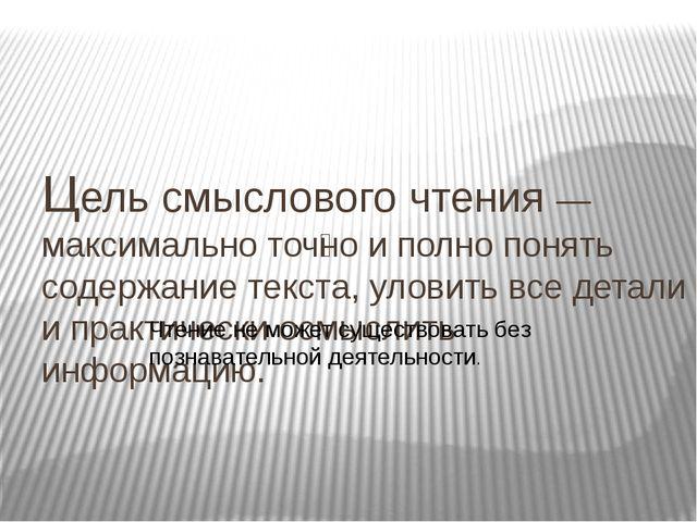 Цель смыслового чтения — максимально точно и полно понять содержание текста,...