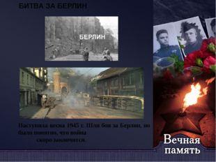 БИТВА ЗА БЕРЛИН Наступила весна 1945 г. Шли бои за Берлин, но было понятно,
