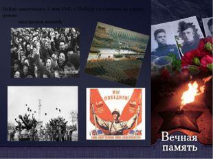 Война закончилась 9 мая 1945 г. Победа со слезами на глазах, ценою миллионов