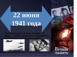 22 июня 1941 года . Раннее воскресное утро. Тишина… и вдруг…. Земля загорела