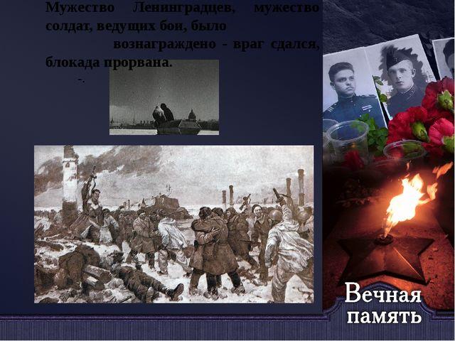 Мужество Ленинградцев, мужество солдат, ведущих бои, было вознаграждено - вр...