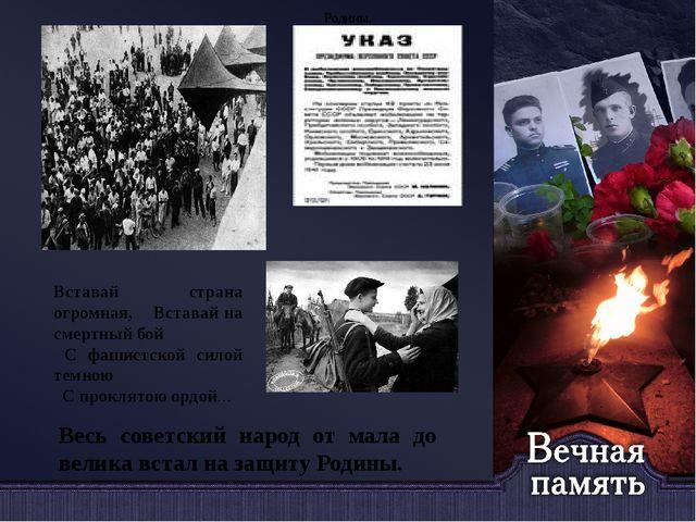 Вставай страна огромная, Вставай на смертный бой С фашистской силой темною С...