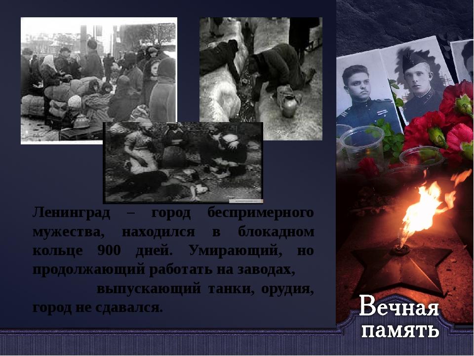 Ленинград – город беспримерного мужества, находился в блокадном кольце 900 д...