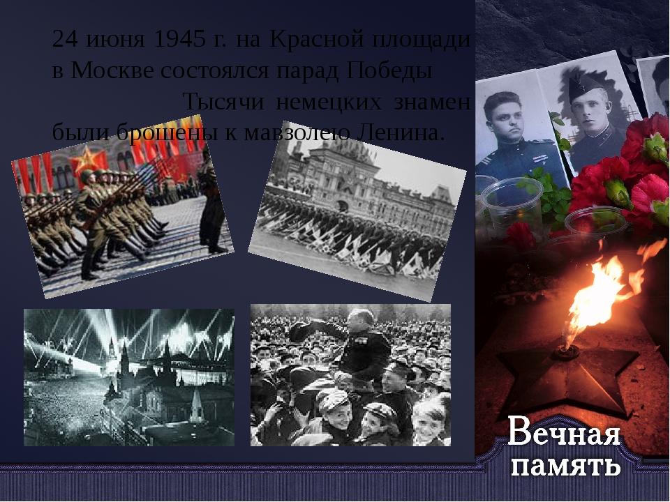 24 июня 1945 г. на Красной площади в Москве состоялся парад Победы Тысячи не...