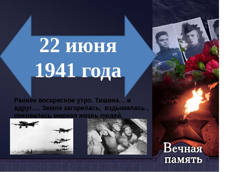 22 июня 1941 года . Раннее воскресное утро. Тишина… и вдруг…. Земля загорела...