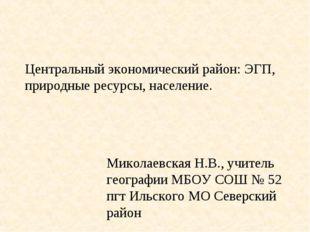 Миколаевская Н.В., учитель географии МБОУ СОШ № 52 пгт Ильского МО Северский