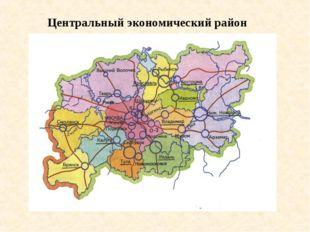 Центральный экономический район
