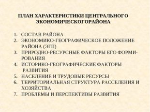 СОСТАВ РАЙОНА ЭКОНОМИКО-ГЕОГРАФИЧЕСКОЕ ПОЛОЖЕНИЕ РАЙОНА (ЭГП) ПРИРОДНО-РЕСУРС
