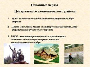 Основные черты Центрального экономического района ЦЭР- политическое,экономиче