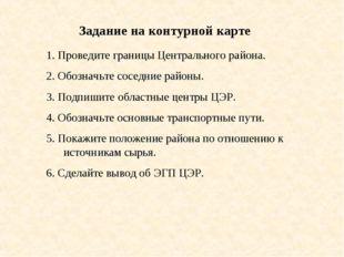 Задание на контурной карте 1. Проведите границы Центрального района. 2. Обозн