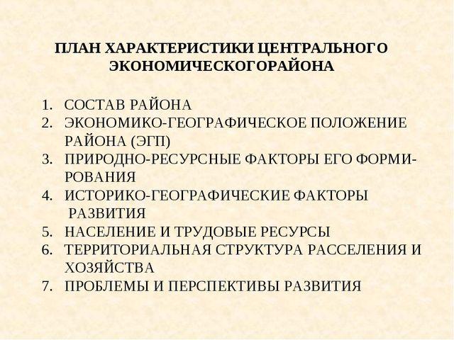 СОСТАВ РАЙОНА ЭКОНОМИКО-ГЕОГРАФИЧЕСКОЕ ПОЛОЖЕНИЕ РАЙОНА (ЭГП) ПРИРОДНО-РЕСУРС...