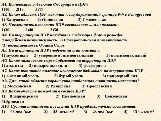 А1. Количество субъектов Федерации в ЦЭР: 1)10 2)13 3)11 А2. Какая область ЦЭ...