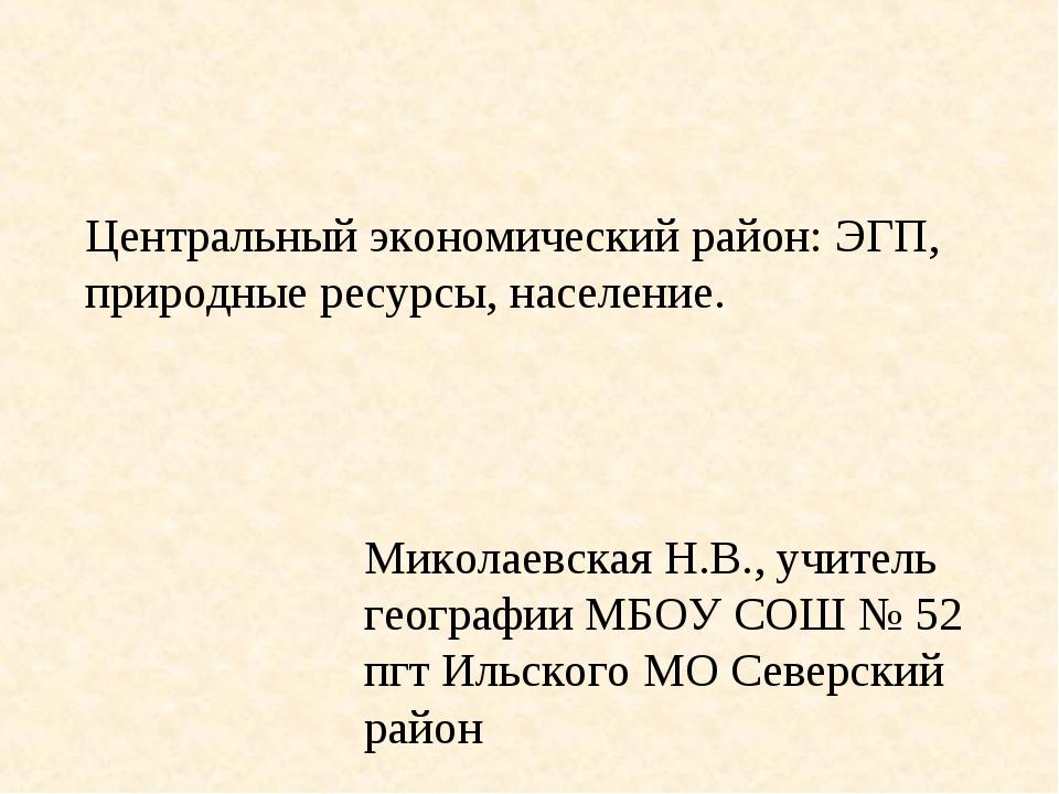 Миколаевская Н.В., учитель географии МБОУ СОШ № 52 пгт Ильского МО Северский...